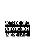 IKO_czas_przygotowania_pon_15s_ru