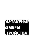 IKO_kompaktowe_wymiary_ru