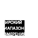 IKO_szeroki_zakres_pom_0_4_ru